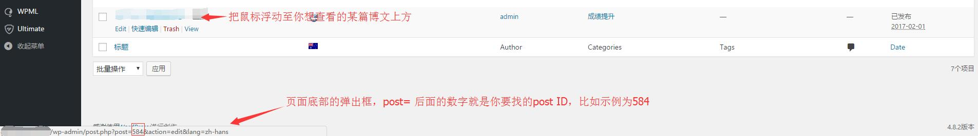 如何查找 wordpress 的 post ID?